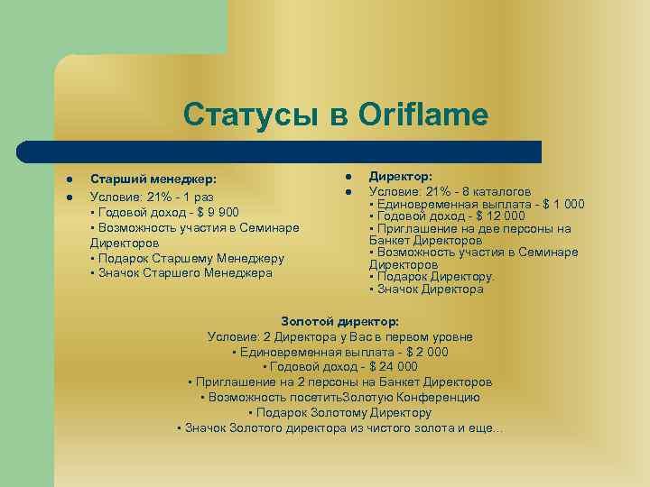 Статусы в Oriflame l l Старший менеджер: Условие: 21% - 1 раз • Годовой