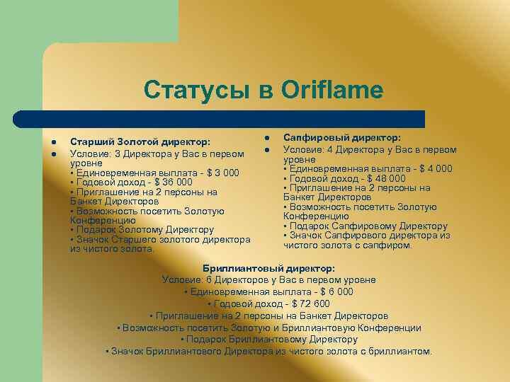 Статусы в Oriflame l l Старший Золотой директор: Условие: 3 Директора у Вас в
