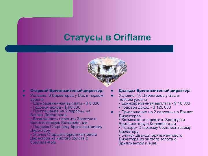 Статусы в Oriflame l l Старший Бриллиантовый директор: Условие: 8 Директоров у Вас в
