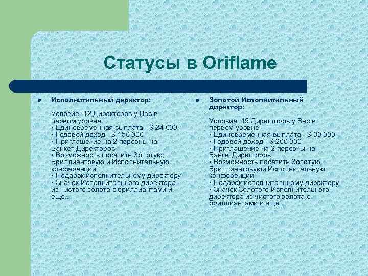 Статусы в Oriflame l Исполнительный директор: Условие: 12 Директоров у Вас в первом уровне