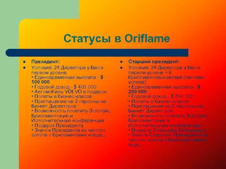 Статусы в Oriflame l l Президент: Условие: 24 Директора у Вас в первом уровне