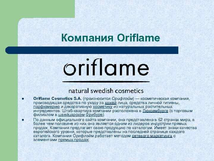 Компания Oriflame l l Oriflame Cosmetics S. A. (произносится Орифлэйм) — косметическая компания, производящая