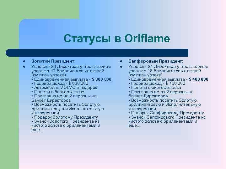 Статусы в Oriflame l l Золотой Президент: Условие: 24 Директора у Вас в первом