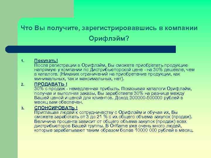 Что Вы получите, зарегистрировавшись в компании Орифлэйм? 1. 2. 3. Покупать! После регистрации в