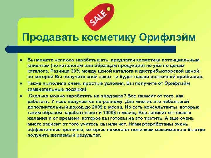 Продавать косметику Орифлэйм l l l Вы можете неплохо зарабатывать, предлагая косметику потенциальным клиентам