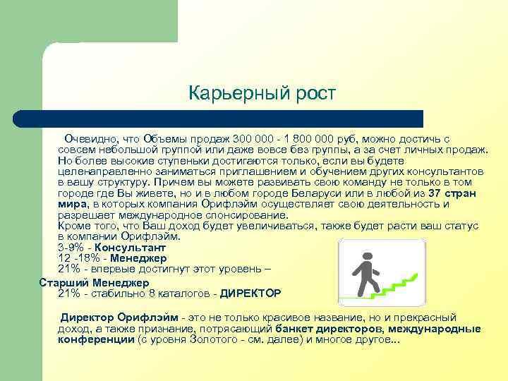 Карьерный рост Очевидно, что Объемы продаж 300 000 - 1 800 000 руб, можно