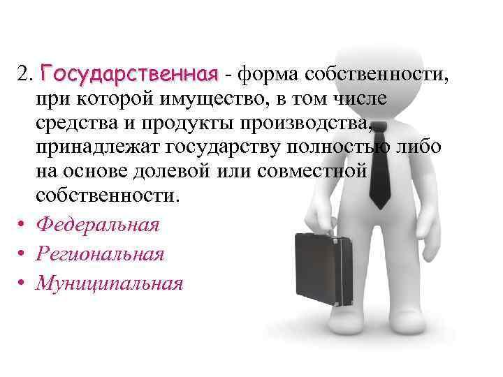 2. Государственная - форма собственности, при которой имущество, в том числе средства и продукты
