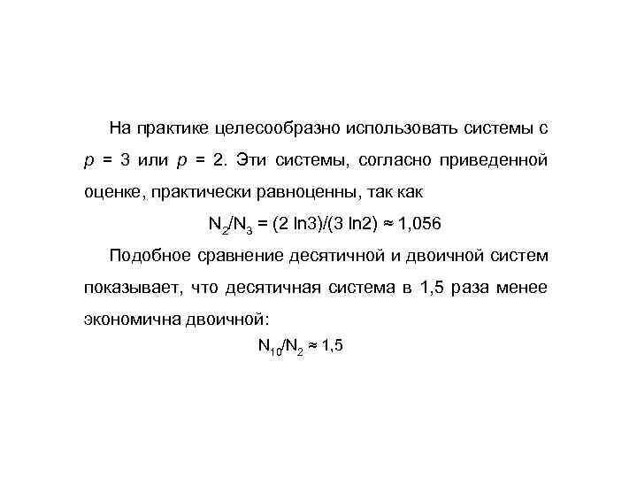 На практике целесообразно использовать системы с р = 3 или р = 2. Эти