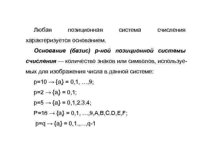 Любая позиционная система счисления характеризуется основанием. Основание (базис) p-ной позиционной системы счисления — количество