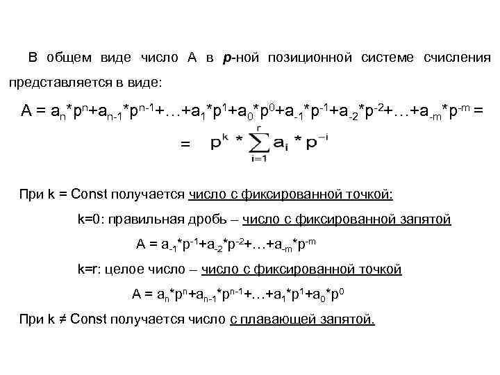 В общем виде число А в p-ной позиционной системе счисления представляется в виде: A