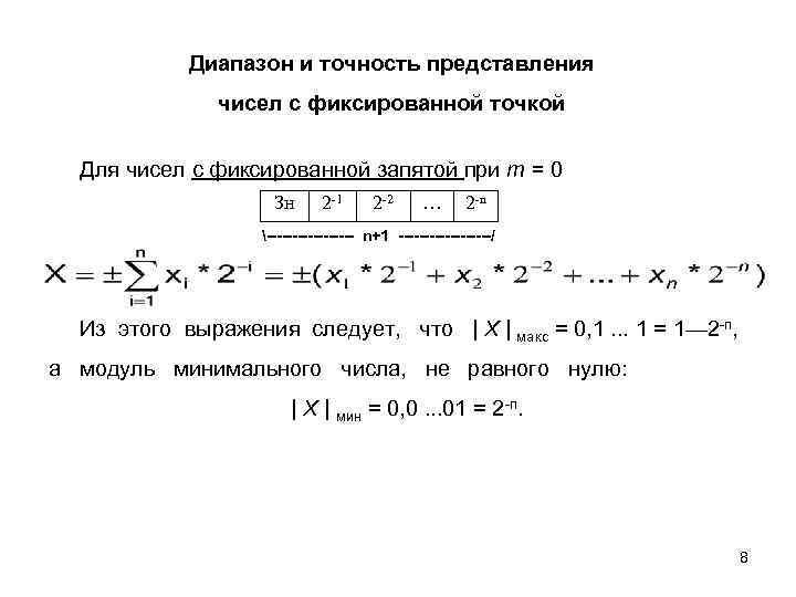 Диапазон и точность представления чисел с фиксированной точкой Для чисел с фиксированной запятой при