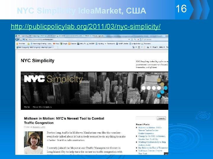 NYC Simplicity Idea. Market, США http: //publicpolicylab. org/2011/03/nyc-simplicity/ 16