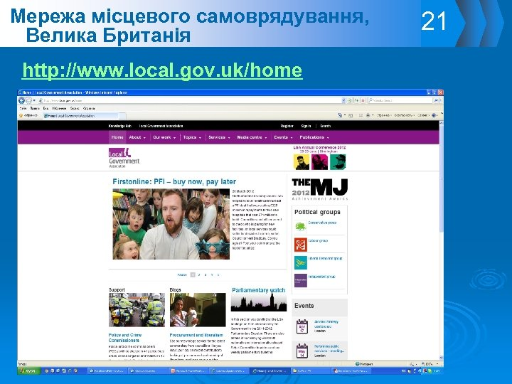 Мережа місцевого самоврядування, Велика Британія http: //www. local. gov. uk/home 21