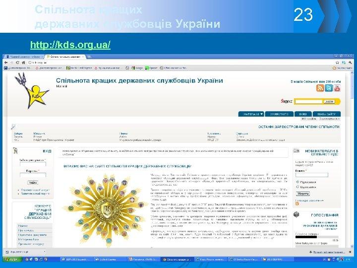 Спільнота кращих державних службовців України http: //kds. org. ua/ 23
