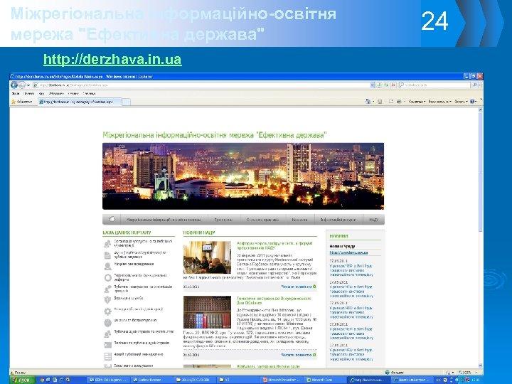 Міжрегіональна інформаційно-освітня мережа