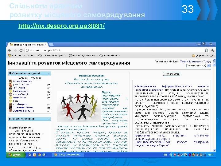 Спільноти практики розвитку місцевого самоврядування http: //mx. despro. org. ua: 8081/ 33