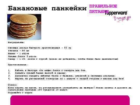 Банановые панкейки ПРАВИЛЬНОЕ ПИТАНИЕ Ингредиенты: Овсяные хлопья быстрого приготовления – 50 гр Ряженка –