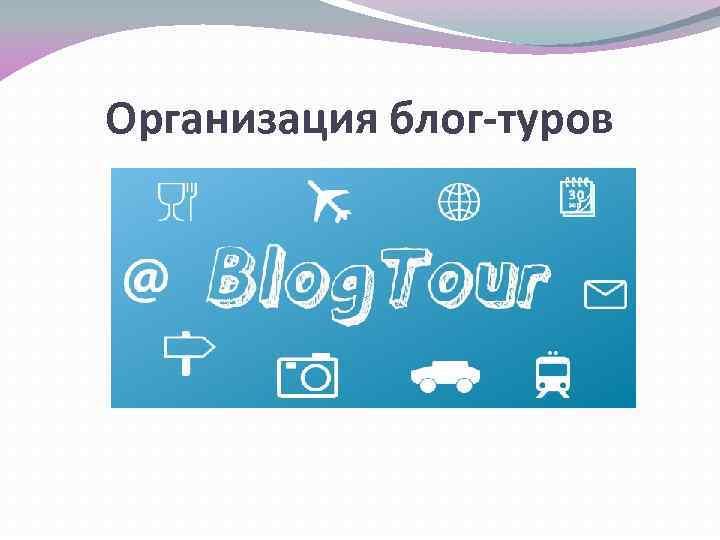 Организация блог-туров