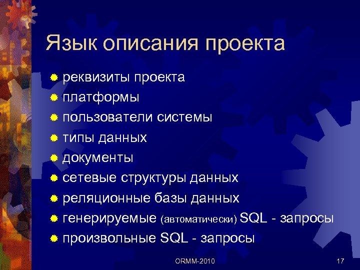 Язык описания проекта ® реквизиты проекта ® платформы ® пользователи системы ® типы данных