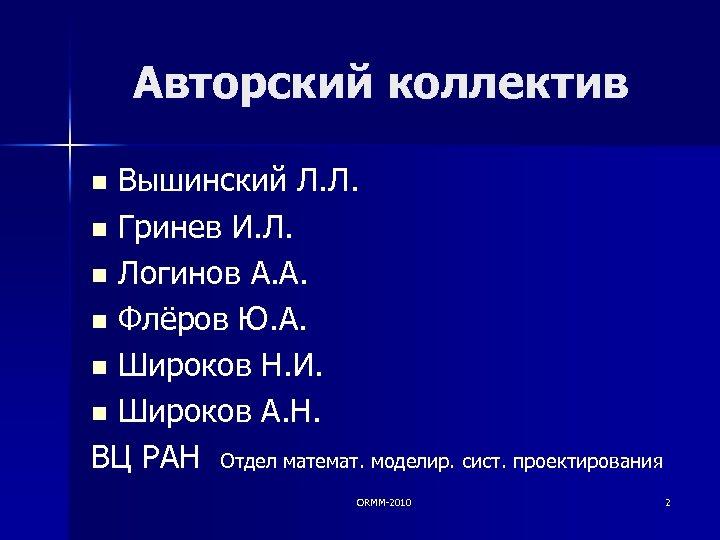 Авторский коллектив Вышинский Л. Л. n Гринев И. Л. n Логинов А. А. n