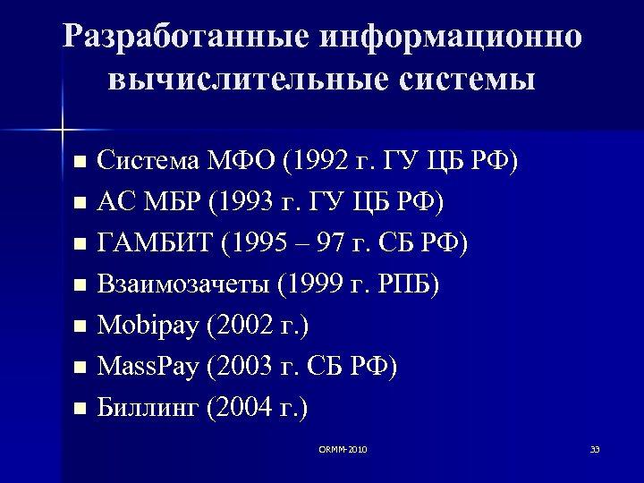 Разработанные информационно вычислительные системы Система МФО (1992 г. ГУ ЦБ РФ) n АС МБР