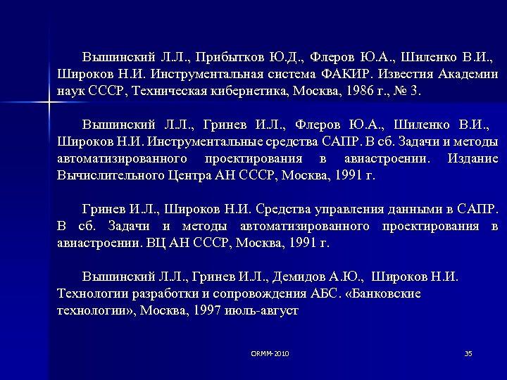 Вышинский Л. Л. , Прибытков Ю. Д. , Флеров Ю. А. , Шиленко В.