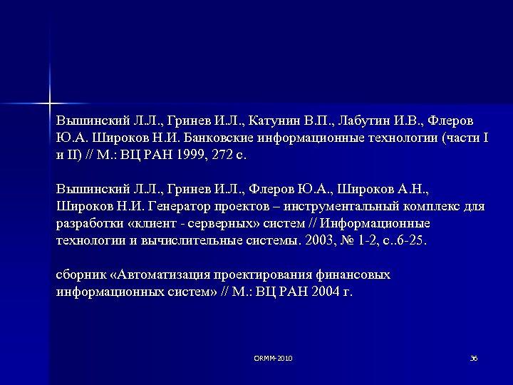Вышинский Л. Л. , Гринев И. Л. , Катунин В. П. , Лабутин И.