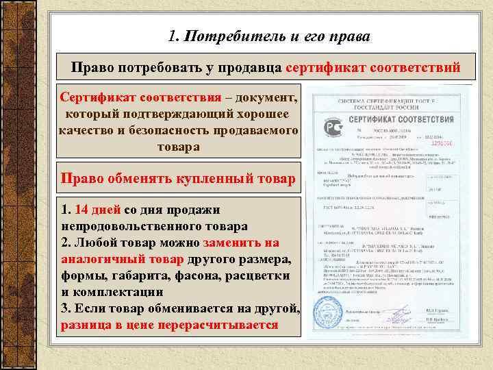 1. Потребитель и его права Право потребовать у продавца сертификат соответствий Сертификат соответствия –