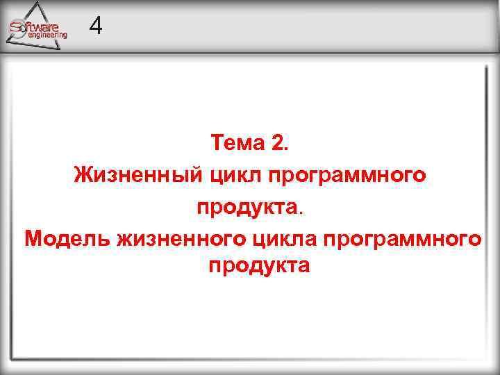 4 Тема 2. Жизненный цикл программного продукта. Модель жизненного цикла программного продукта