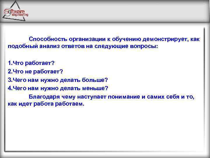 Способность организации к обучению демонстрирует, как подобный анализ ответов на следующие вопросы: 1. Что