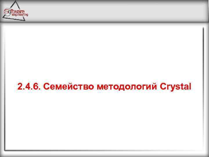 2. 4. 6. Семейство методологий Crystal