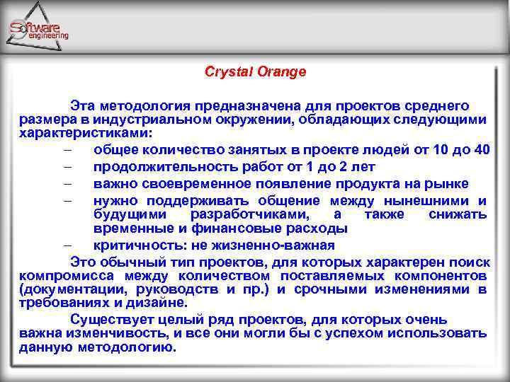 Crystal Orange Эта методология предназначена для проектов среднего размера в индустриальном окружении, обладающих следующими