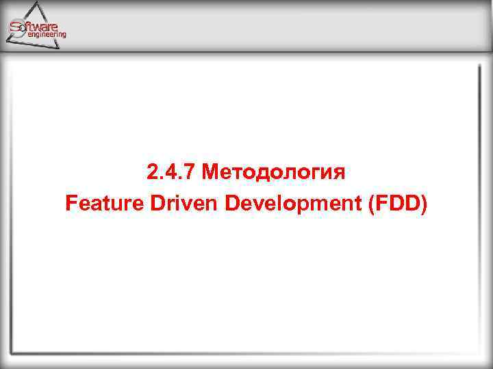 2. 4. 7 Методология Feature Driven Development (FDD)