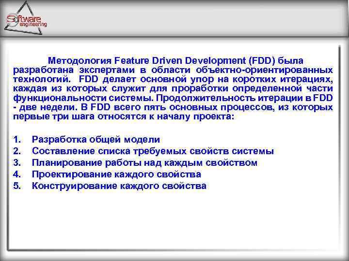 Методология Feature Driven Development (FDD) была разработана экспертами в области объектно ориентированных технологий. FDD