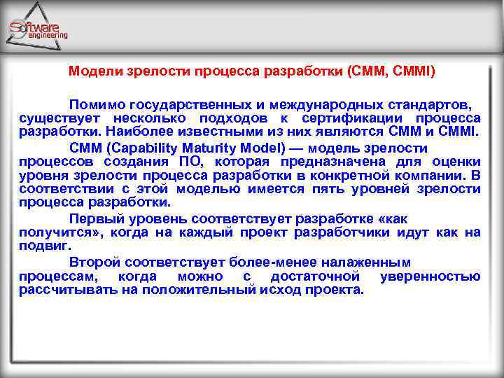 Модели зрелости процесса разработки (CMM, CMMI) Помимо государственных и международных стандартов, существует несколько подходов