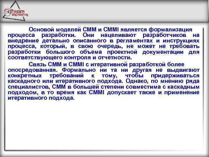 Основой моделей CMM и CMMI является формализация процесса разработки. Они нацеливают разработчиков на внедрение