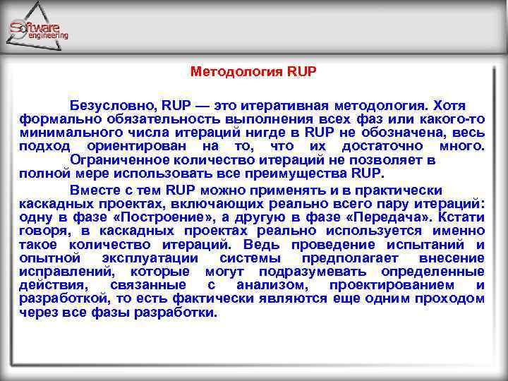 Методология RUP Безусловно, RUP — это итеративная методология. Хотя формально обязательность выполнения всех фаз