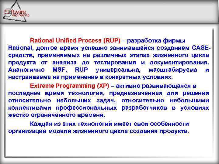 Rational Unified Process (RUP) – разработка фирмы Rational, долгое время успешно занимавшейся созданием CASE