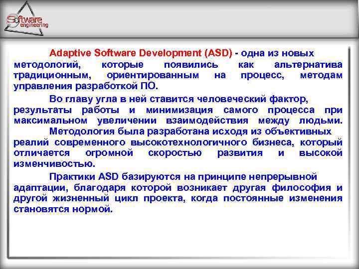 Adaptive Software Development (ASD) одна из новых методологий, которые появились как альтернатива традиционным, ориентированным