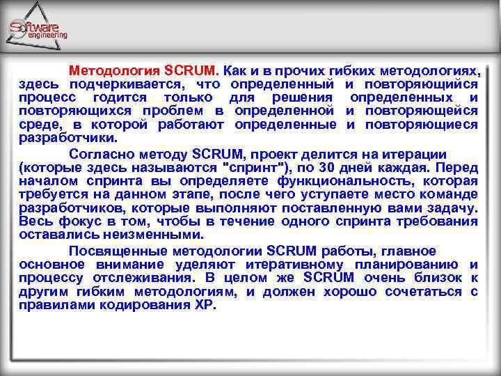 Методология SCRUM. Как и в прочих гибких методологиях, здесь подчеркивается, что определенный и повторяющийся