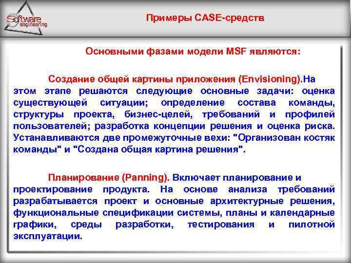 Примеры CASE средств Основными фазами модели MSF являются: Создание общей картины приложения (Envisioning). На