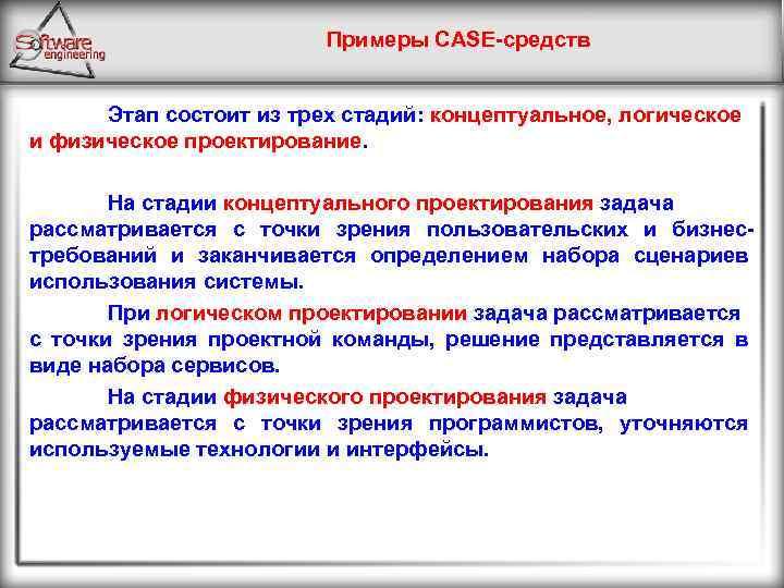Примеры CASE средств Этап состоит из трех стадий: концептуальное, логическое и физическое проектирование. На