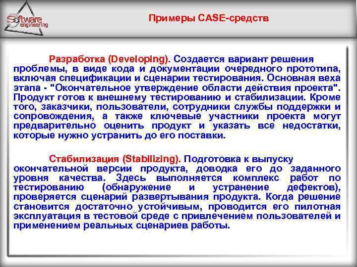 Примеры CASE средств Разработка (Developing). Создается вариант решения проблемы, в виде кода и документации