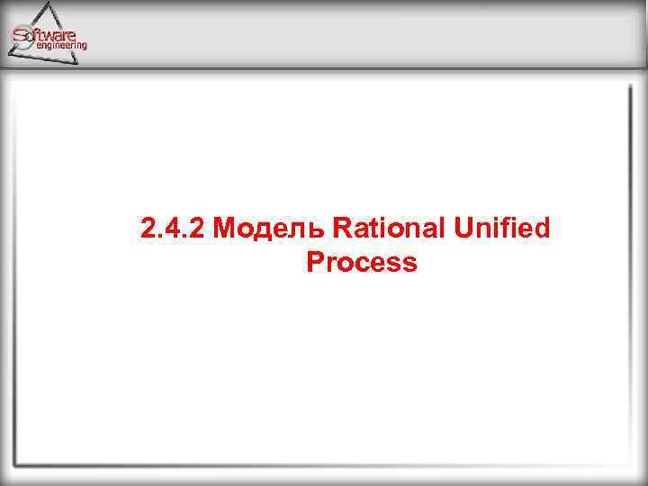 2. 4. 2 Модель Rational Unified Process