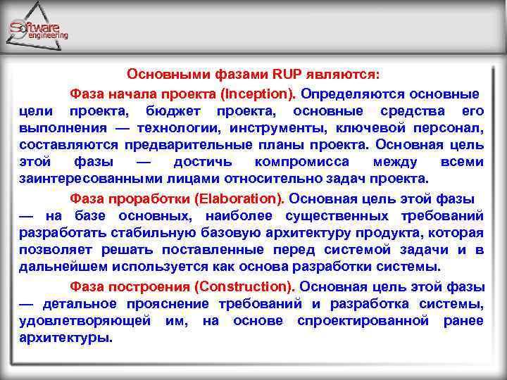 Основными фазами RUP являются: Фаза начала проекта (Inception). Определяются основные цели проекта, бюджет проекта,