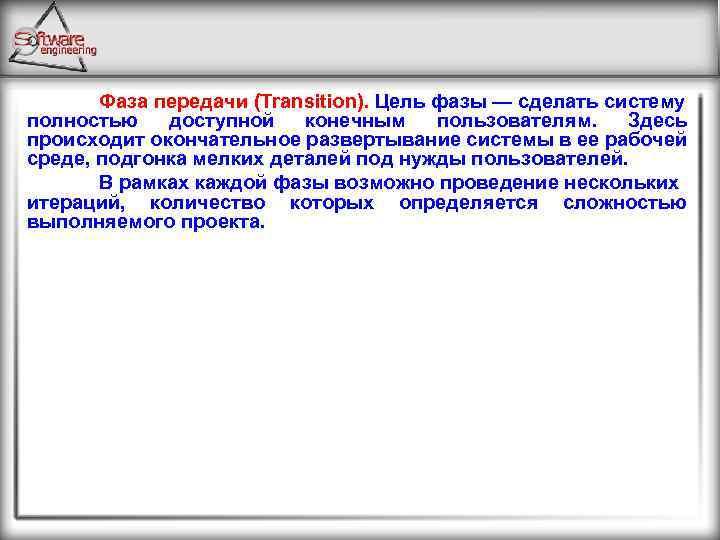 Фаза передачи (Transition). Цель фазы — сделать систему полностью доступной конечным пользователям. Здесь происходит