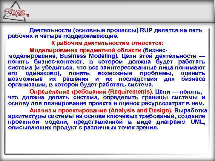 Деятельности (основные процессы) RUP делятся на пять рабочих и четыре поддерживающие. К рабочим деятельностям