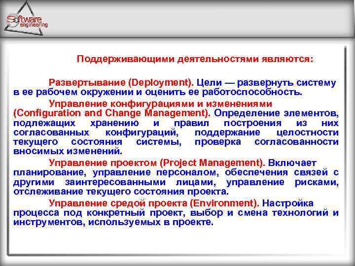 Поддерживающими деятельностями являются: Развертывание (Deployment). Цели — развернуть систему в ее рабочем окружении