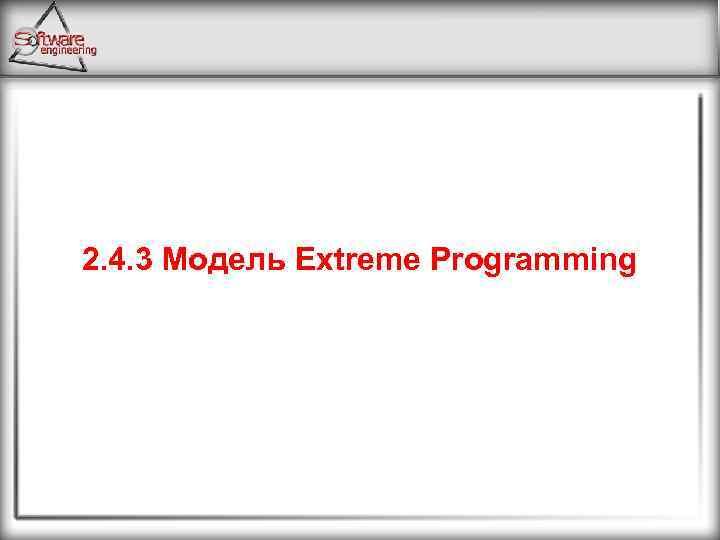 2. 4. 3 Модель Extreme Programming