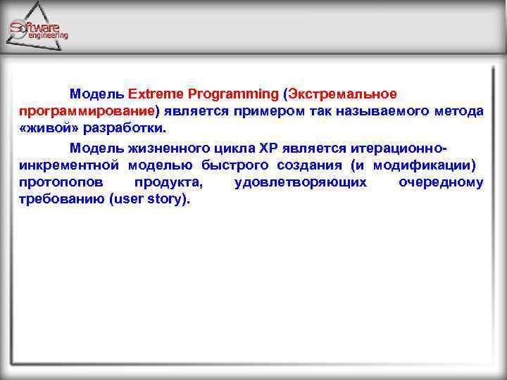 Модель Extreme Programming (Экстремальное программирование) является примером так называемого метода «живой» разработки. Модель